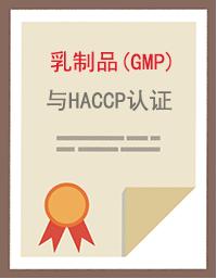 乳制品GMP认证