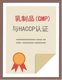 乳制品(GMP)认证