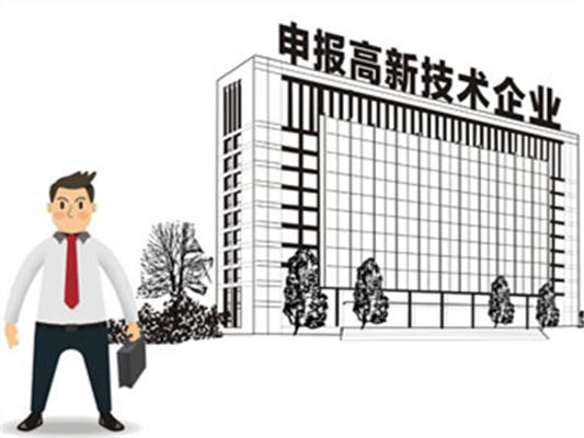 申办高新技术企业认证有哪些重点