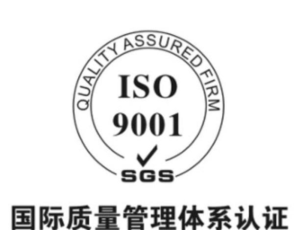 ISO9001认证步骤