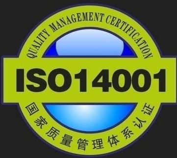 ISO14001认证规范标准