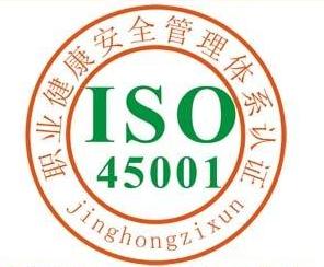到底ISO45001是什么,为什么每个职场人都必须要认真学习