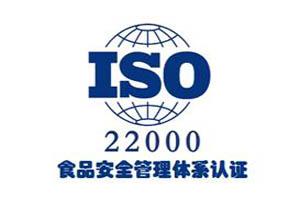 ISO22000与ISO9000不同之处